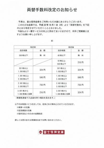 両替手数料改定の案内.jpg