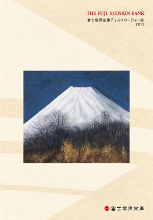 201303ディスクロ表紙.png
