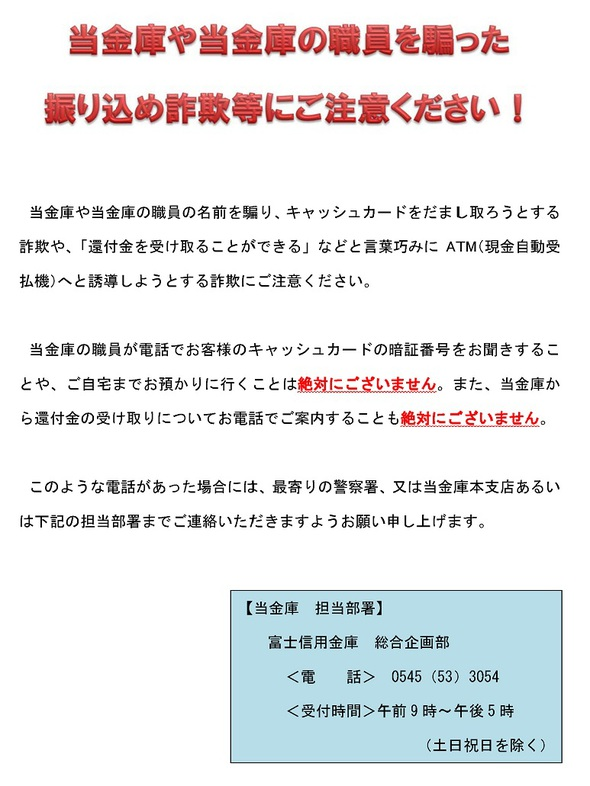 furikome_attention.jpg
